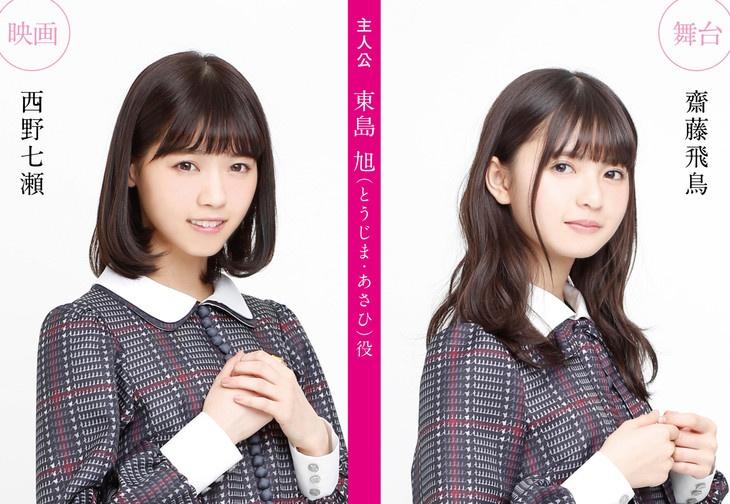 Plakat promujący Asahi Nagu w teatrze